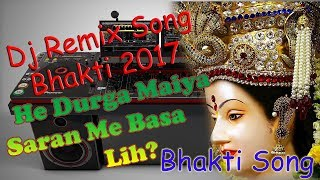 2017/Dj Remix Song Best Bhakti Song Hey Durga maiya sharan main bola liha Uploaded by Dj Ranjay Raja