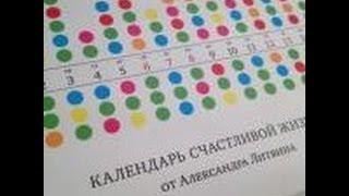 Календарь Александра Литвина