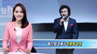 강북구 프로복싱 출신 성악가 조용갑 초청 39제17회 …