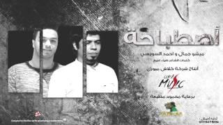 اغنية اصطباحة - ميشو جمال و احمد السويسى 2017