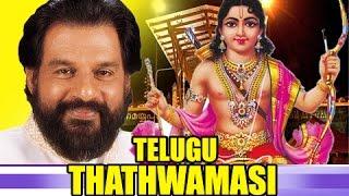 Documentary For Lord Ayyappa Swami | Thathwamasi Atmadarshan | Ayyappa Devotional Songs Telugu