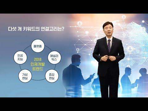 [HRD 트렌드] SEICEO - 멀티캠퍼스가 제시하는 2018년 인재개발 7대 트렌드