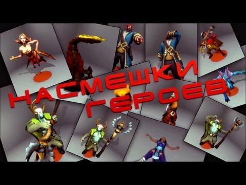 видео: Насмешки героев dota 2 (taunts)
