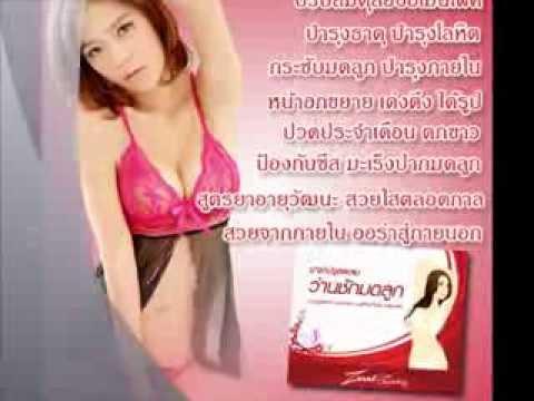 ยอดขายอันดับหนึ่ง ยาสตรีสมุนไพร อกฟู รูฟิต Zcret Charming
