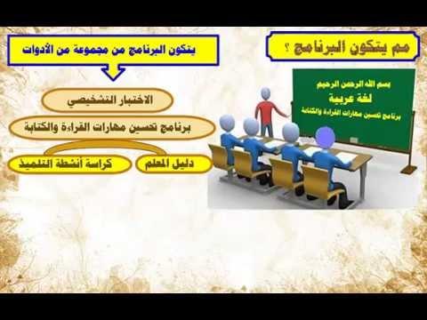 معلومات حول برنامج تحسين مهارات القراءة والكتابة لتلاميذ الصفوف العليا ب...