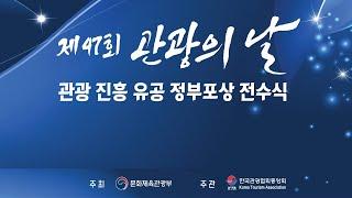 제47회 관광의 날 관광 진흥 유공 정부포상 전수식