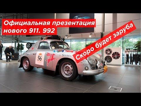 Официальная презентация нового Porsche 991 Carrera 4S.992. Валим на Lamborghini Urus. Скоро заруба!
