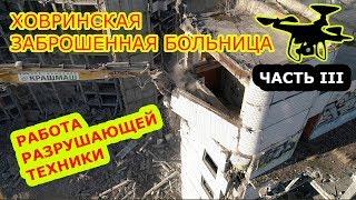 Ховринская Заброшенная больница. Разрушение демоном