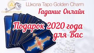ПОДАРОК 2020 ГОДА ДЛЯ ВАС/ ОНЛАЙН ГАДАНИЕ/ Школа Таро Golden Charm