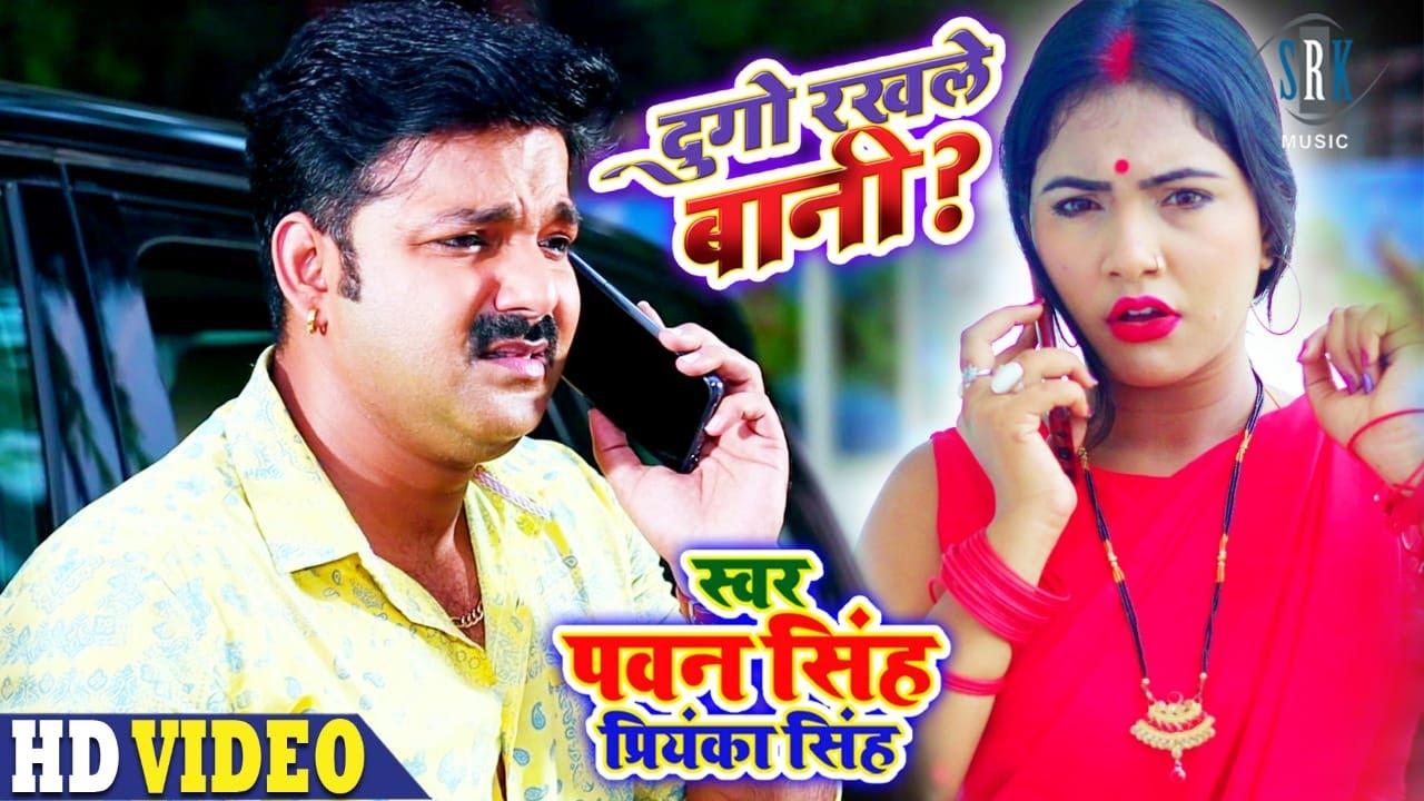 PAWAN SINGH | Dugo Rakhale Bani - दुगो रखले बानी | Priyanka Singh | Superhit Bhojpuri Song 2020