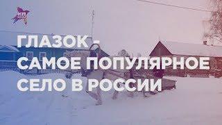 Глазок -  самое популярное село в России