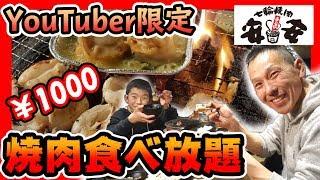 【YouTuber応援!】¥1000 焼肉 食べ放題 ≪七輪焼肉安安≫(フォロ割) thumbnail