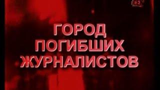 Совершенно секретно - Город погибших журналистов