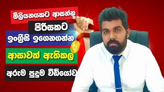 learning spoken english in sinhala leak video lesson no 1