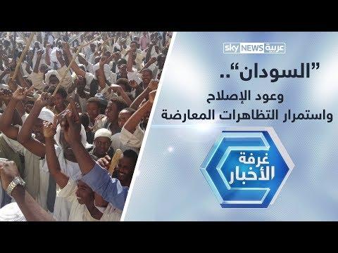السودان.. وعود الإصلاح واستمرار التظاهرات المعارضة  - نشر قبل 7 ساعة