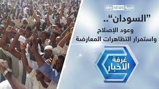 السودان.. وعود الإصلاح واستمرار التظاهرات المعارضة