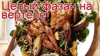 Рецепты из фазана - как приготовить фазана пошаговый рецепт - Целый фазан на вертеле за 60 минут