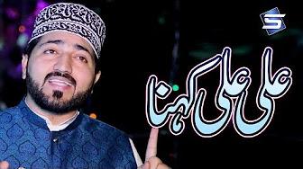 New Manqabat Mola Ali 2019 - Ali Ali Kehna- Muhammad Waqas Madni- by Studio5