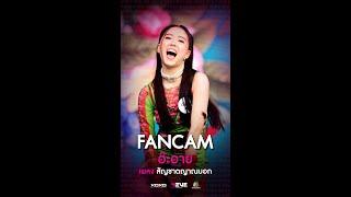 สัญชาตญาณบอก - อ๊ะอาย [FanCam] วันซ้อมใหญ่ | 4EVE Girl Group Star