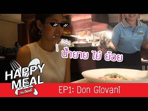 Happy Meal by ป๊อกกี้ EP1: Don Giovani