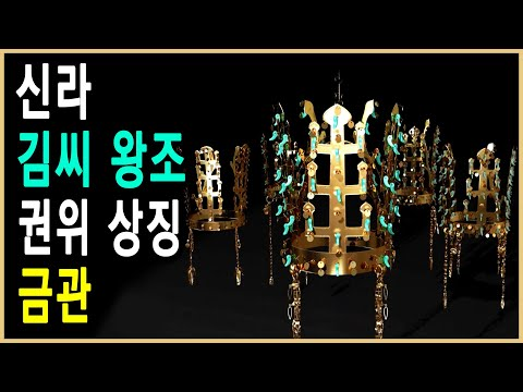 KBS 역사스페셜 – 수수께끼의 나라 신라 2편 금관은 왜 사라졌는가