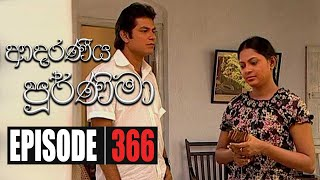Adaraniya Poornima | Episode 366 18th November 2020 Thumbnail