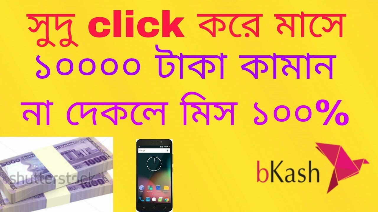 Best Online earning New app 2018,BD online income