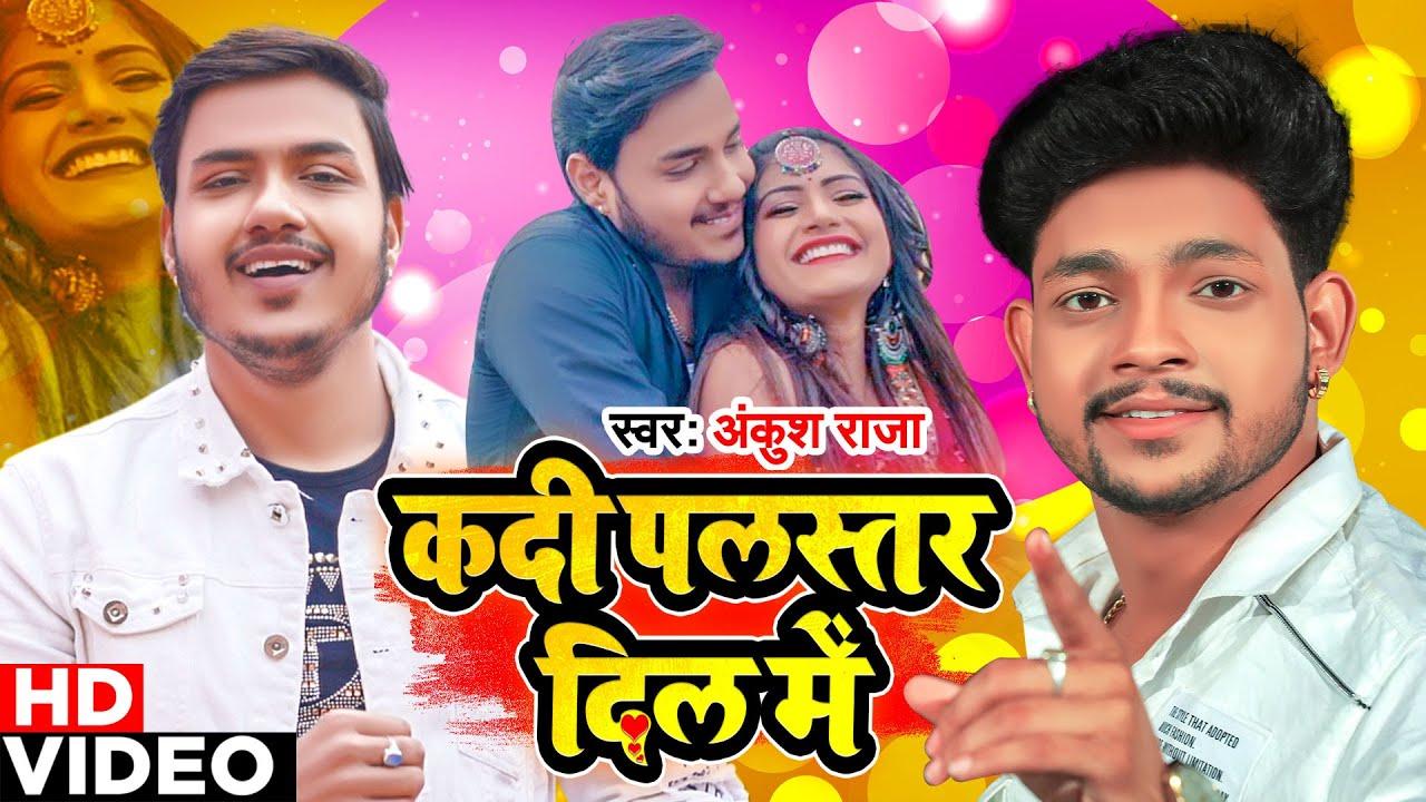 Ankush Raja Ft. Rani | Video Song | कदी पलस्तर दिल में | Kadi Palastar Dil Me | Bhojpuri Song 2020