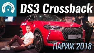 Новый DS3 Crossback - компактный люкс