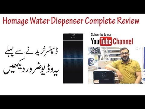Homage Water Dispenser Complete Guide Review 2019 Urdu