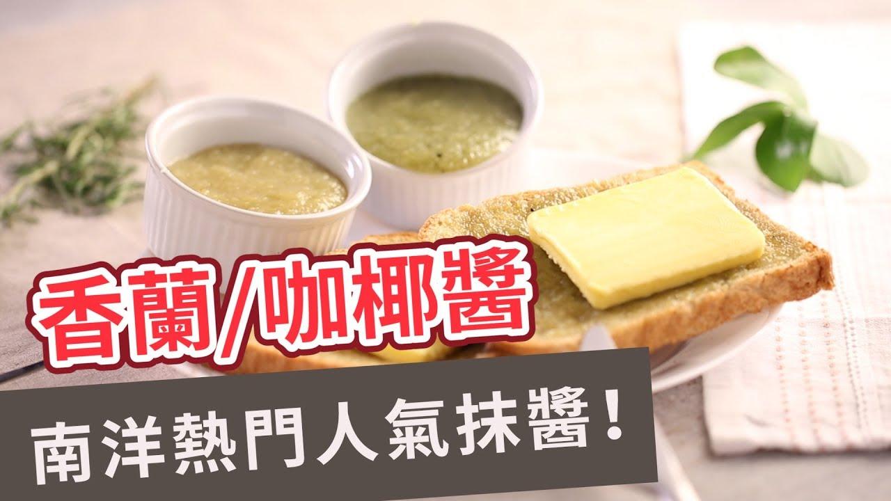 【醬料食譜】南洋熱門人氣抹醬!香蘭/咖椰醬 KAYA JAM AND SRIKAYA - YouTube
