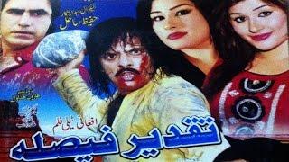 Da Taqdeer Faisla - Jahangir Khan,Mashooq,Shakila - Afghani Pushto Regional Movie 2015