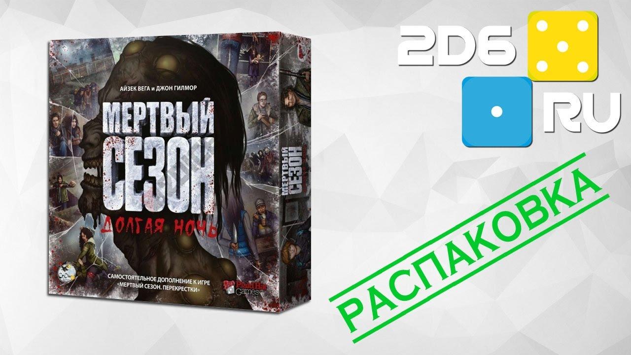 Органайзер для настольной игры Мёртвый сезон: перекрёстки - 2 .