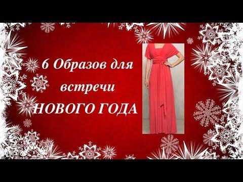 Новогодний образ №2 в стиле #Avon + Платье трансформер от эйвон из 17 каталога