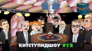 KuTstupid ШОУ — Двенадцатая серия (Сезон 2)