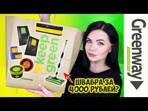 НОВИНКИ ГРИНВЕЙ! ЧЕСТНЫЙ ОБЗОР! Швабра GREENWAY за 4000 рублей НАДО ЛИ?