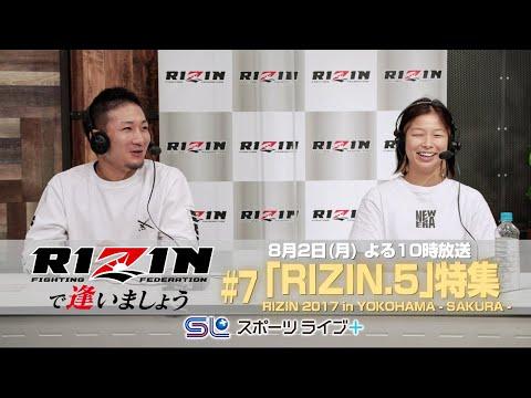 「RIZINで逢いましょう」〜RIZIN.5〜 by スカパー! | トレーラー