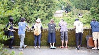 愛知県東栄町「体験型ゲストハウスdanon」に宿泊しました!Guesthouse Caravan #17