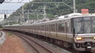 223系?編成+W25編成 新快速  島本駅にて