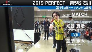 知野真澄 VS 金子憲太【男子2回戦】2019 PERFECTツアー 第5戦 石川