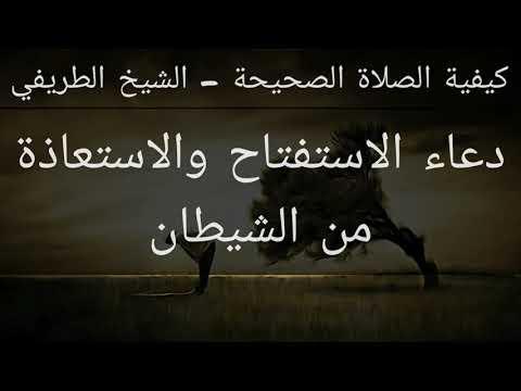 8) صفة الصلاة - دعاء الاستفتاح والاستعاذة - الشيخ الطريفي   Al Tarefe