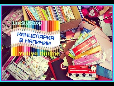 Большая посылка Канцелярии в наличии!/Ручки/Стикеры/Блокноты/YuliyaOnline