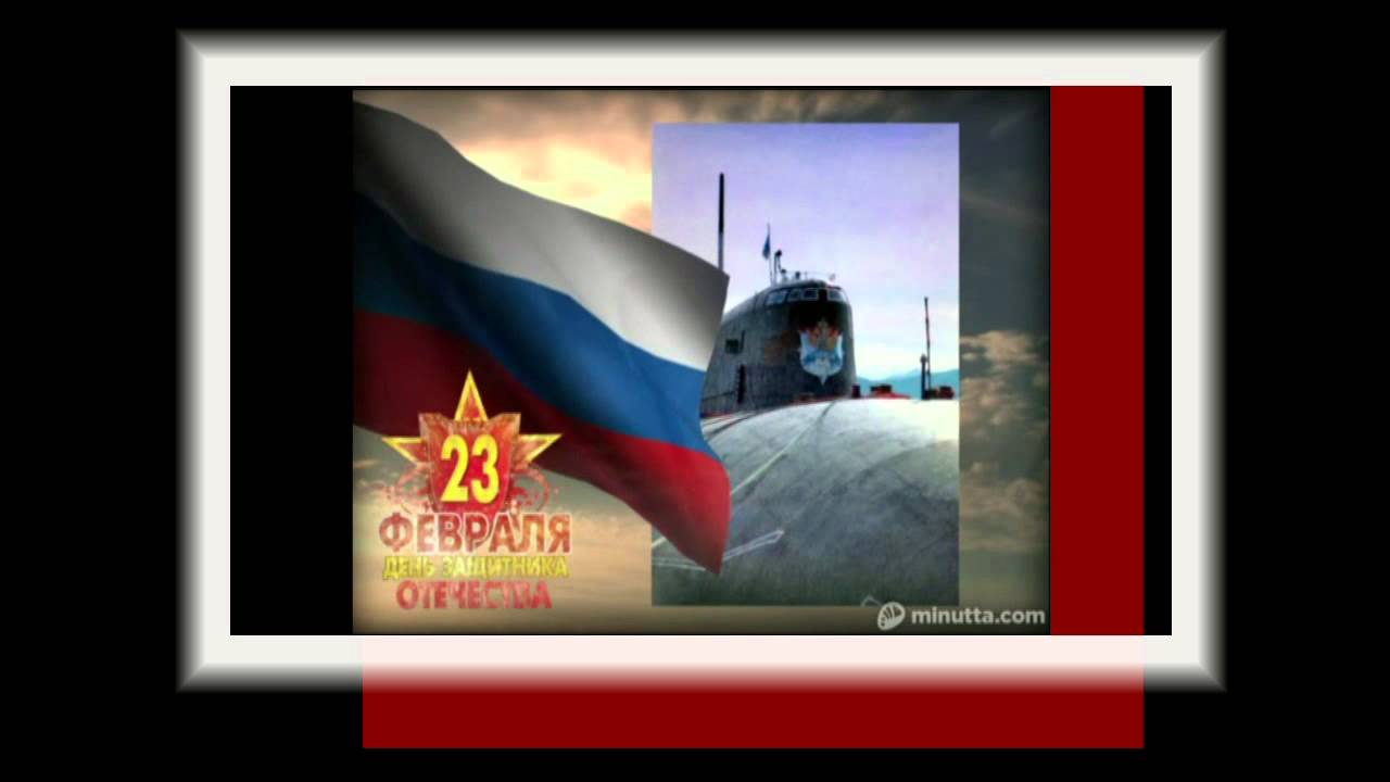 Славянка пенза поздравление с 23 февраля