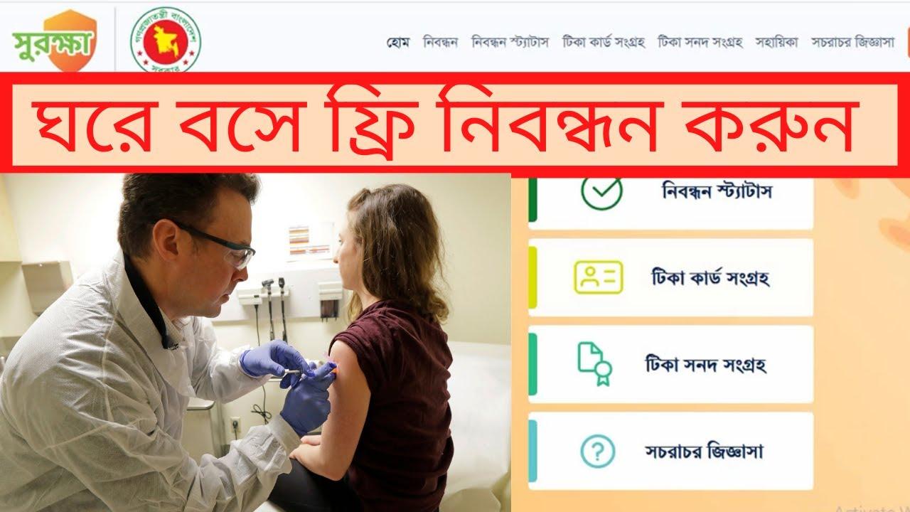 Download সুরক্ষা অ্যাপ রেজিস্ট্রেশন পদ্ধতি    Surokkha Apps registration in bangladesh    #corona vaccine