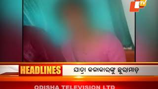 11 AM Headlines 12 Nov 2017 | Today News Headlines - OTV