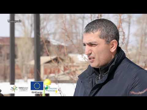 «Եվրամիությունը հանուն Հայաստանի կայուն էներգիայի»