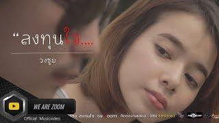 ลงทุนใจ วงzoom [ Official Musicvideo ]