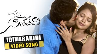 Idivarakidi Video Song Trailer || Nenu Seethadevi Movie Songs || Sandeep, Bavya Sri, Komali