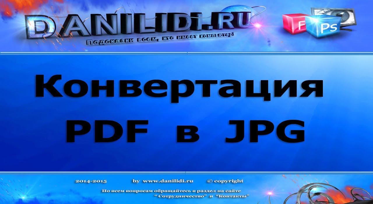Как из PDF извлечь JPG картинки ПДФ   danilidi.ru - YouTube