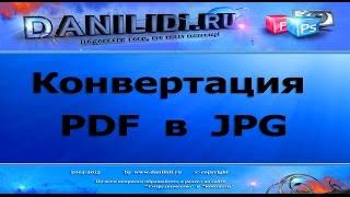 Как из PDF извлечь JPG картинки ПДФ | danilidi.ru